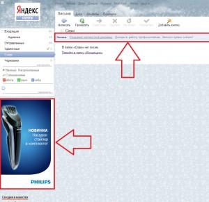 Контекстная реклама в почте Яндекс